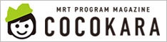 COCOKARA ARTISTS DISCOVERY PROJECT