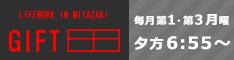 辛麺屋桝元 presents GIFT