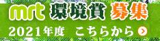 2021年度 MRT環境賞募集