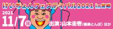 けいちょんフェスティバル2021 in 宮崎