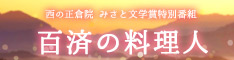 ラジオドラマ「西の正倉院 みさと文学賞特別番組~百済の料理人~」