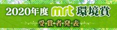 2020年度 MRT環境賞 受賞者発表