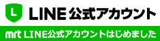 MRT宮崎放送 LINE公式アカウントはじめました!