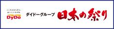 ダイドー「日本の祭り」