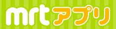 MRTアプリ