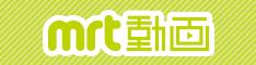 MRT動画