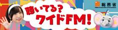 ラジオ広報強化期間~聴いてる?ワイドFM!~