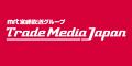 株式会社トレードメディアジャパン